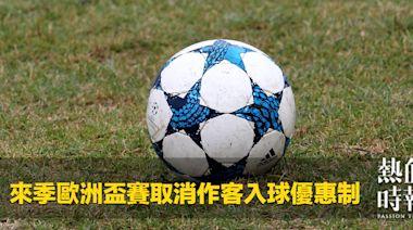 來季歐洲盃賽取消作客入球優惠制