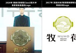 韓劇「梨泰院CLASS」爆疑似抄襲台灣餐廳商標設計
