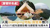 【露營好去處】人氣Glamping地點/露營車推介 人均$173起包露營設備/住觀星營/玩獨木舟