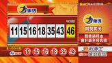 5/18 大樂透、雙贏彩、今彩539 開獎囉!