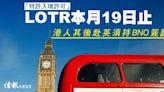 信報專題-- LOTR本月19日止 港人其後赴英須持BNO簽證