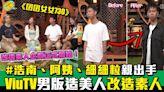 【囝囝女女730】男版《造美人》!《口罩小姐》浩南、阿姨、細細粒改造素人由外執到內! | 流行娛樂 | 新Monday