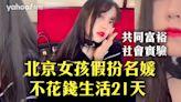 共同富裕社會實驗:北京女孩扮名媛不花錢生活21天