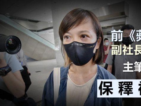 消息指《蘋果日報》前副社長陳沛敏及「盧峯」再被捕