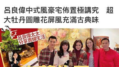 呂良偉香港豪宅內景曝光,客廳擺放多幅名畫,奢華程度可見一斑