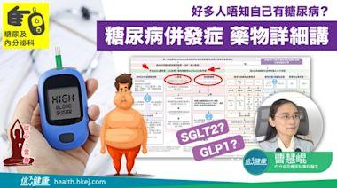 信健康-- 【糖尿病專題】糖尿病併發症 藥物詳細講
