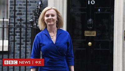 英國新外相特拉斯和她的對華、對美和印太外交政策主張