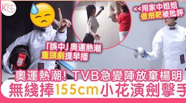 無綫派小花演劍擊手「誤中」奧運熱潮 變陣提前播《七公主》向張家朗致敬   娛樂   Sundaykiss 香港親子育兒資訊共享平台