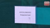 第五輪指定檢疫酒店共37間提供約1萬個房間 | 香港電台