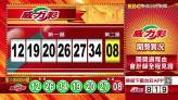 7/26 威力彩頭獎8.2億號碼出爐 雙贏彩、今彩539 開獎囉!