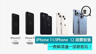 iPhone 11/iPhone 12 減價發售,一表睇清邊一部最抵玩!
