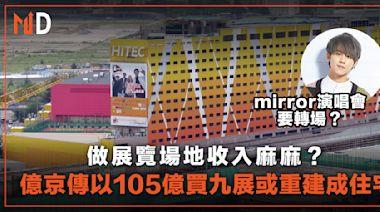 【市場熱話】億京財團傳斥105億購九展用作興建大型住宅,為今年最大宗物業買賣
