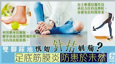 雙腳踩地恍如「針拮」刺痛? 足底筋膜炎防患於未然