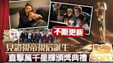 【萬千星輝2020】直撃視帝視后誕生 汪明荃代表TVB員工要求加人工【不斷更新】 - 香港經濟日報 - TOPick - 娛樂