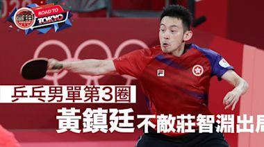 【東京奧運】黃鎮廷男單乒球1比4負莊智淵 32強止步