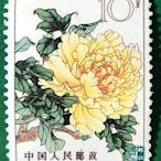 古玩先生 特61牡丹御衣黃全新散票10分(15-11) 特種郵票