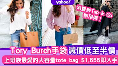 名牌手袋|Tory Burch減價低至半價!小資女返工袋推介:大容量tote bag $1,655即入手!