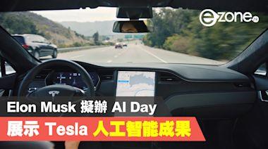 Elon Musk 擬辦 AI Day 展示 Tesla 人工智能成果 - ezone.hk - 科技焦點 - 科技汽車