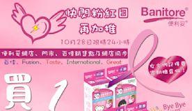 【便利妥】粉紅色20片裝立體口罩買一送一(只限28/10)