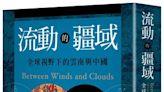 彩雲南端之地在哪?雲南何時成為中國的一部分?