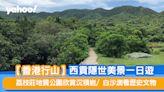 【行山路線】西貢隱世美景一日遊 荔枝莊地質公園欣賞沉積岩/白沙澳看歷史文物