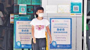 鼓勵學生接種 增強開學後保護 - 香港經濟日報 - 報章 - 評論