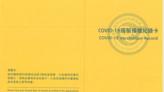 如何取得COVID-19疫苗國際接種證明書? 指揮中心揭「3途徑」皆可申請黃皮書
