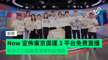Now 宣佈東京奧運 3 平台免費直播 追加主力追蹤香港隊特設頻道