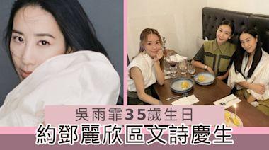 吳雨霏35歲生日 孖鄧麗欣區文詩齊慶祝