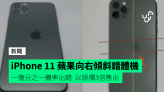 iPhone 11 蘋果向右傾斜錯體機 一億分之一機率出錯 以原價3倍售出 - 香港 unwire.hk