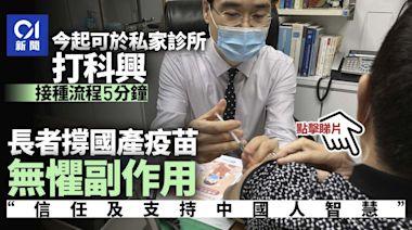 科興疫苗接種今擴至私家醫生 長者不擔心副作用:信中國人智慧