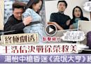 【反黑路人甲】大結局終極劇透 芷珊中槍昏迷不醒高彬被司徒Sir押走【有片】 - 香港經濟日報 - TOPick - 娛樂