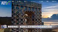 無奈的吻別!新濠終止日本橫濱市綜合度假村項目