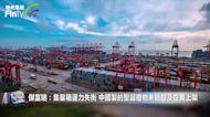 傑富瑞:集裝箱運力失衡 中國製的聖誕禮物未能趕及在美上架