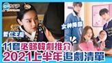 韓劇推薦2021 | 11套上半年必睇韓劇(持續更新) | 娛樂 | GOtrip.hk