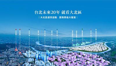 台北2050願景,「大北區」建設受矚目