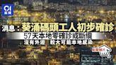 香港失守 消息:葵涌貨櫃碼頭男工人初確診 57日零感染恐斷纜
