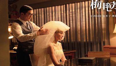 電影《梅艷芳》發布「惜別」海報 古天樂演知己出錢出力 劉培基忍痛感慨「下輩子不願再見」