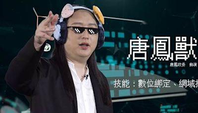 唐鳳獸影片被爆花20萬 他神還原驚人費用曝光