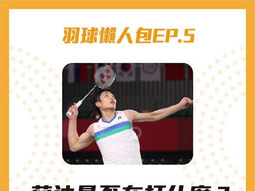 羽球》【懶人包】蘇迪曼盃在打什麼?中華隊誰來出征!