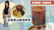消滯茶食譜|百香果山楂洛神茶 中醫推介端午節消滯疏肝、抗炎抗壓茶飲