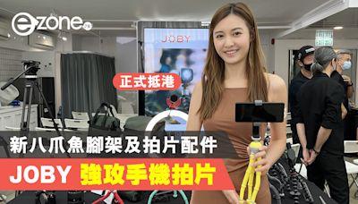 【正式抵港】強攻手機拍片!JOBY 新八爪魚腳架及拍片配件 - ezone.hk - 科技焦點 - 數碼
