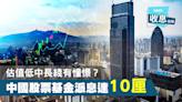 【收息基金】估值低中長綫有憧憬? 中國股票基金派息達10厘 - 香港經濟日報 - 理財 - 財富管理 - 基金 - 基金新聞