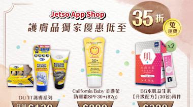 【守護你同BB嘅幼嫩皮膚!】護膚品獨家優惠低至64折兼免運費!