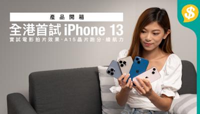 全港首試 iPhone 13!失望還是驚喜?實試電影拍片效果、A15晶片跑分、續航力【Price.com.hk產品開箱】 - Price 最新情報
