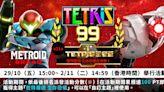 《俄羅斯方塊 99》TETRIS 王者盃第 21 回將推《密特羅德 生存恐懼》合作祭