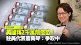 拜登宣布美國分享2千萬劑疫苗 蕭美琴:積極爭取中-台視新聞網