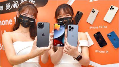 iPhone 13開賣 電商3分鐘業績破億