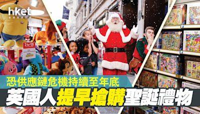 英國人提早搶購聖誕禮物 恐供應鏈危機持續至明年 - 香港經濟日報 - 即時新聞頻道 - 國際形勢 - 環球社會熱點