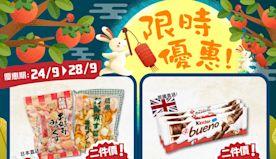 【759阿信屋】限時優惠(24/09-28/09)